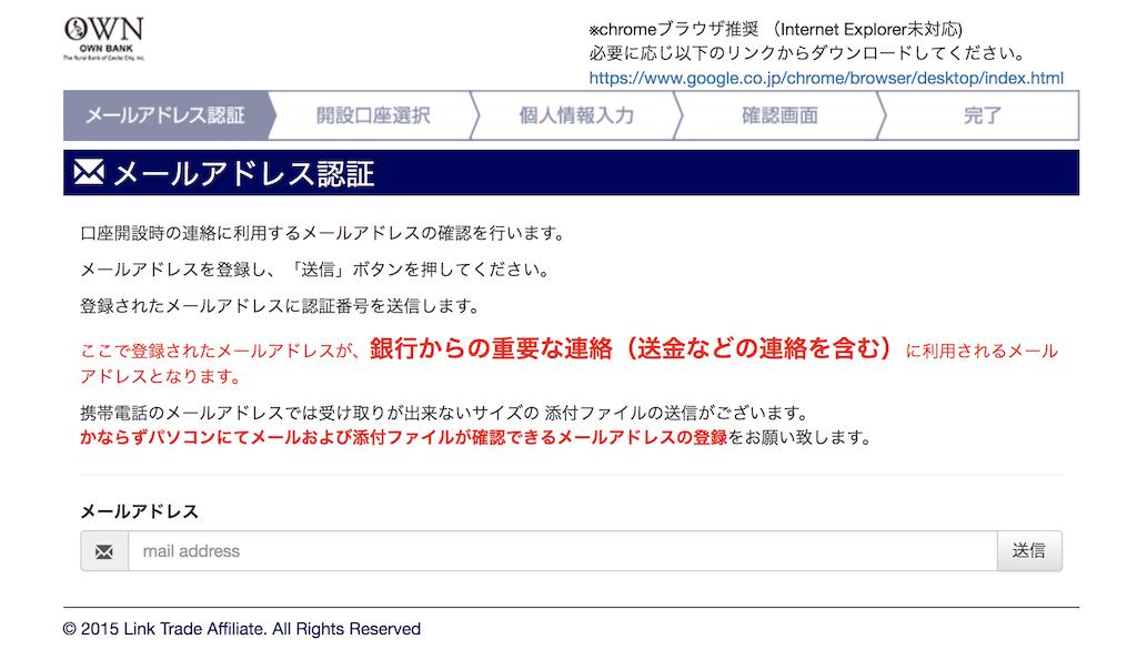 オウン銀行のメールアドレス認証