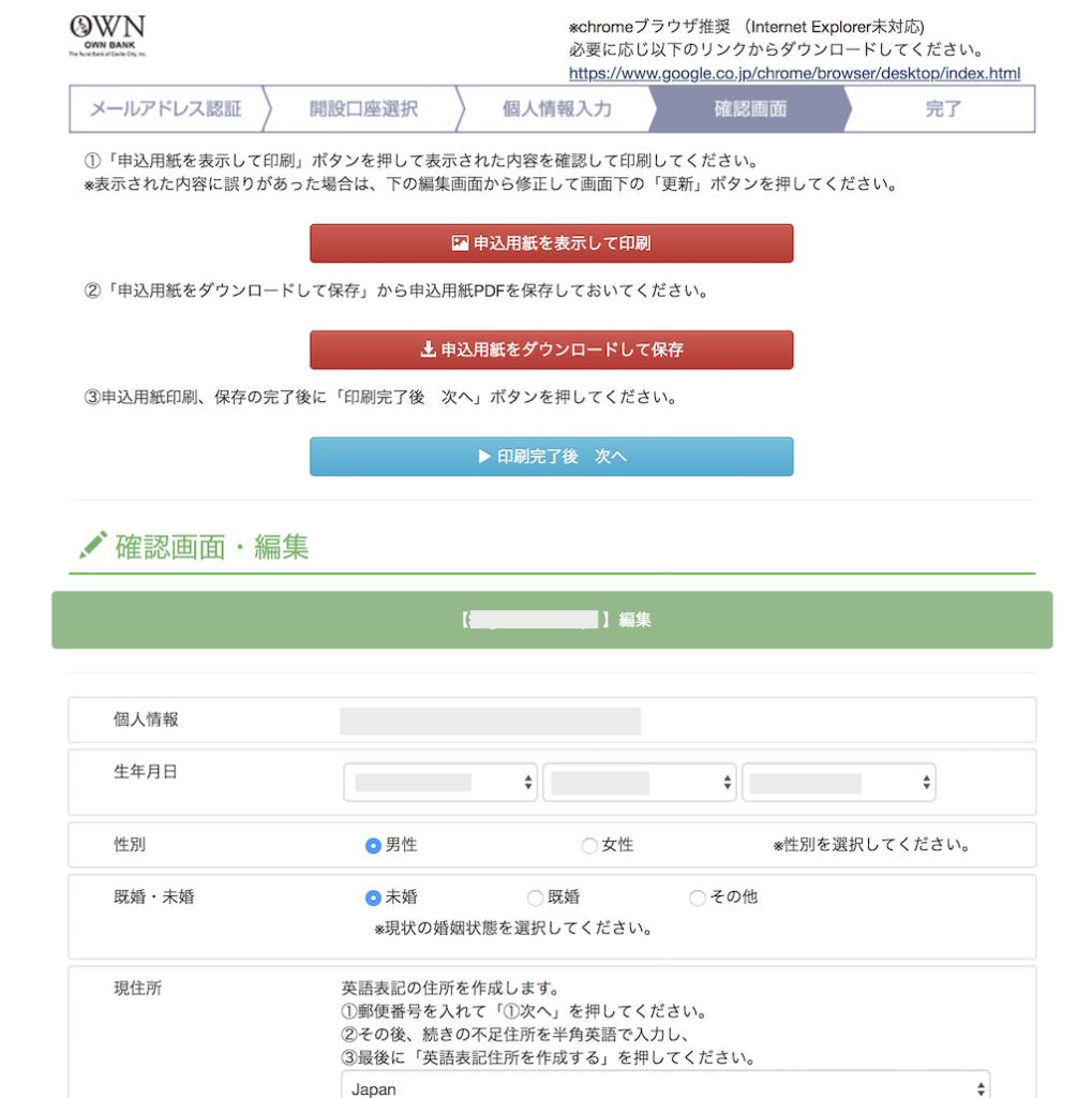 オウンバンク口座開設申込書のプリントアウト