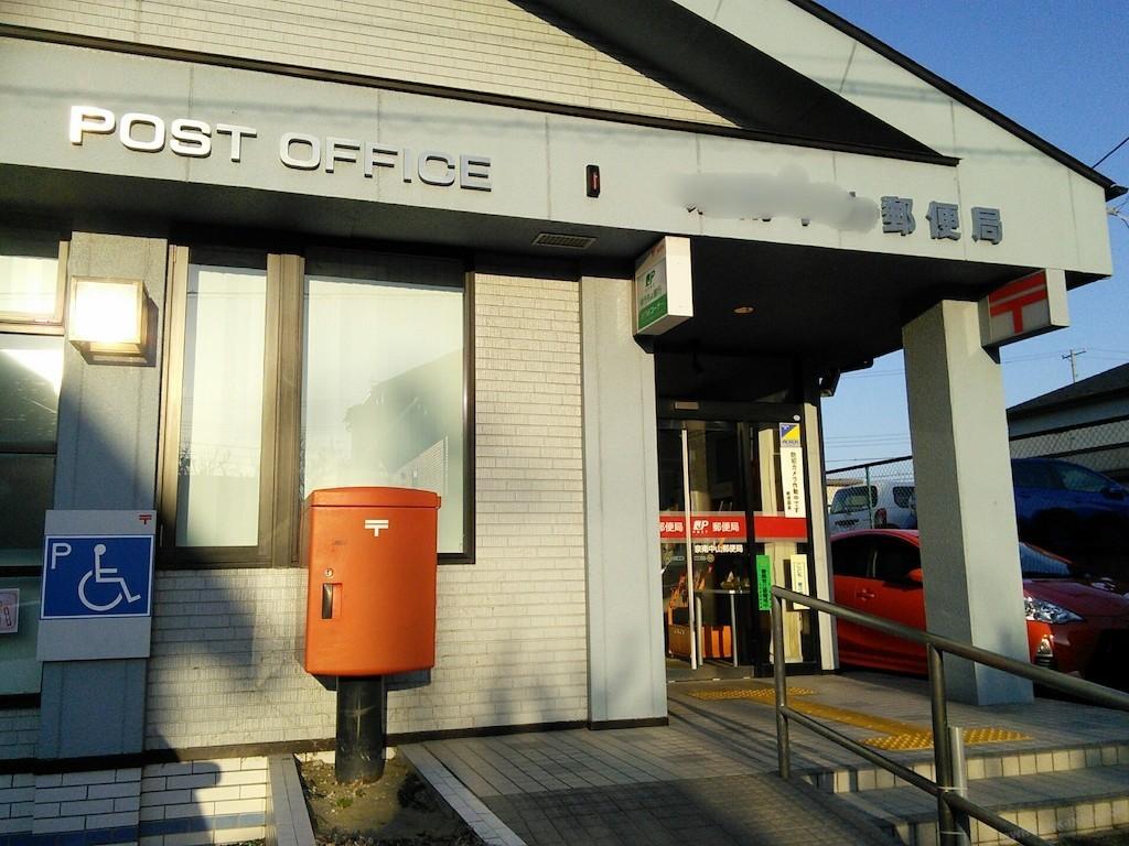 オウン銀行の書類郵送のため郵便局へ