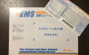 EMS封筒