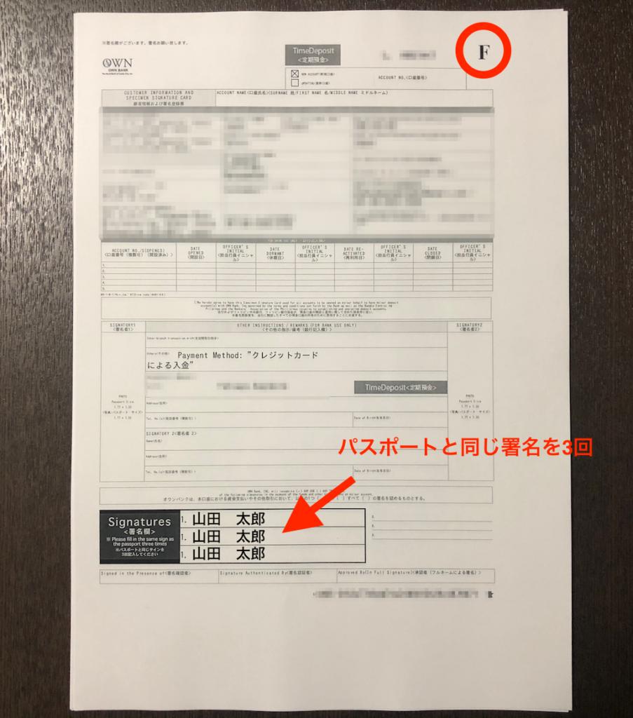 オウン銀行の申込書の署名欄