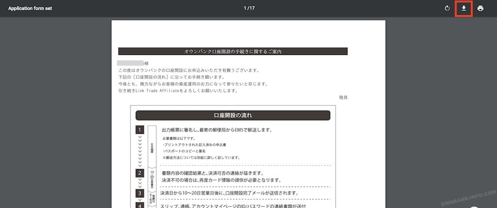 オウン銀行の申込書の印刷