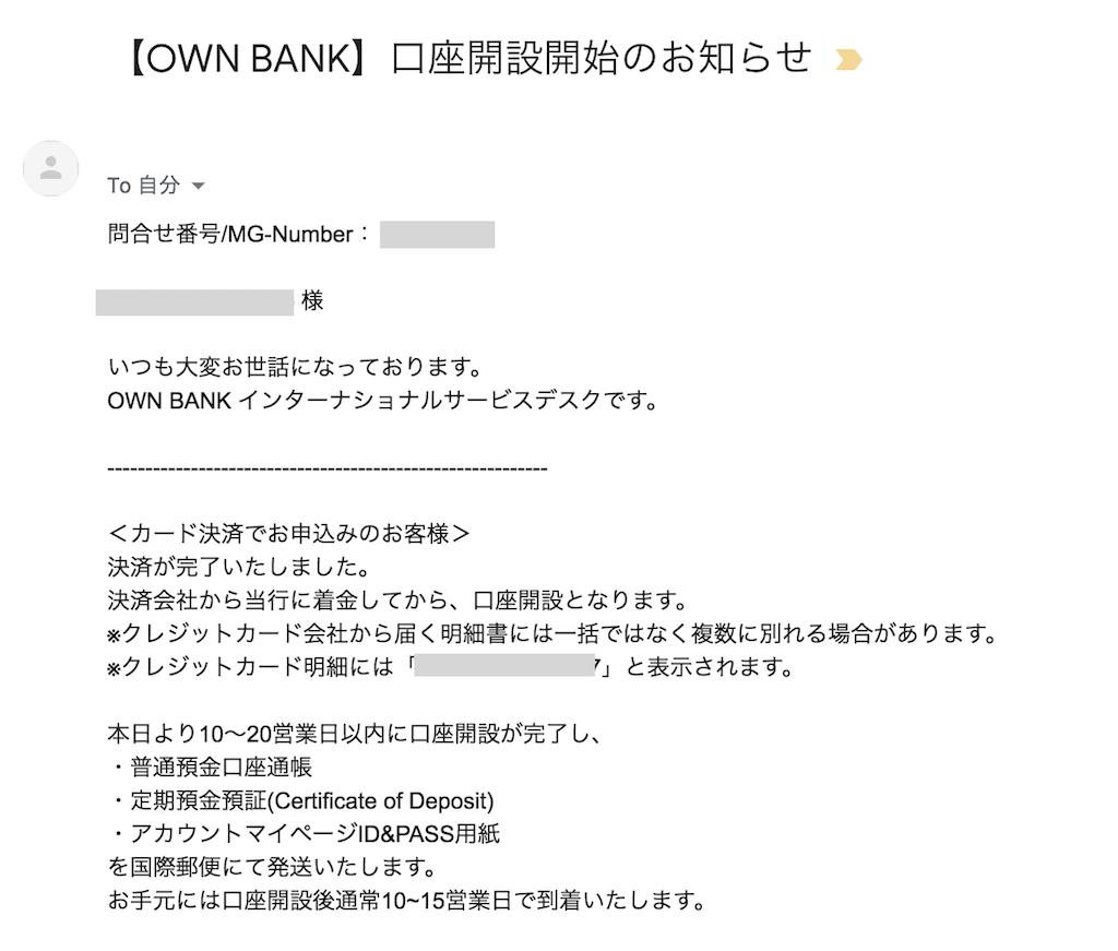 オウン銀行決済完了メール