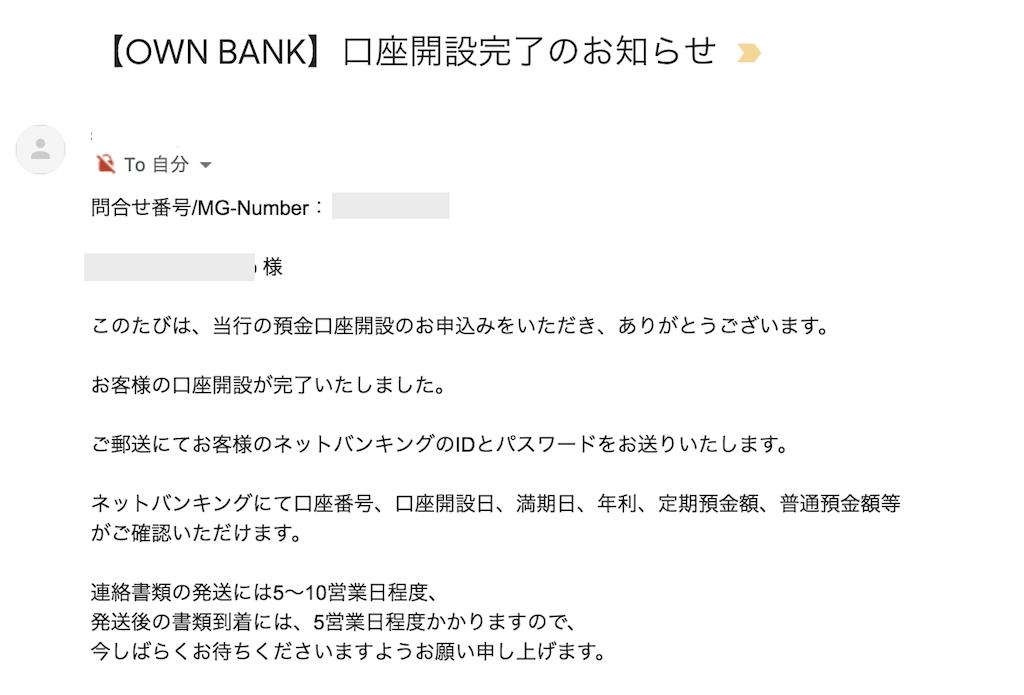 オウン銀行口座開設完了メール