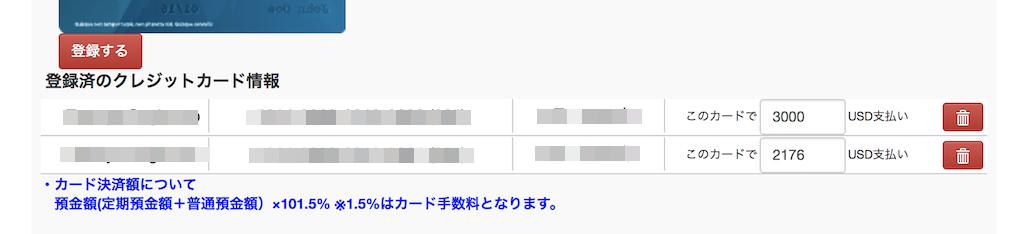 オウンバンク申込時のクレジットカード複数登録