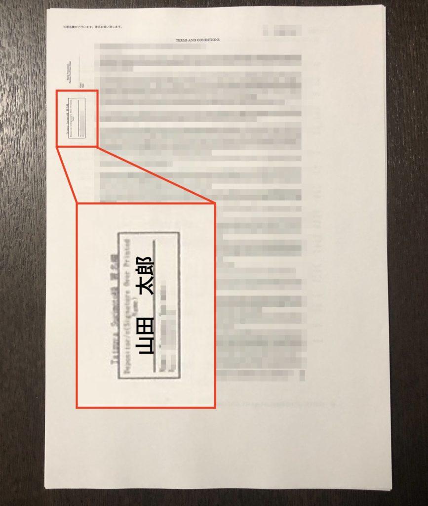 オウンバンクの申込書の署名欄