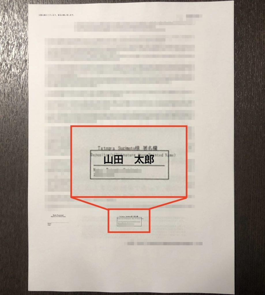 オウンバンクの申込書の署名欄2